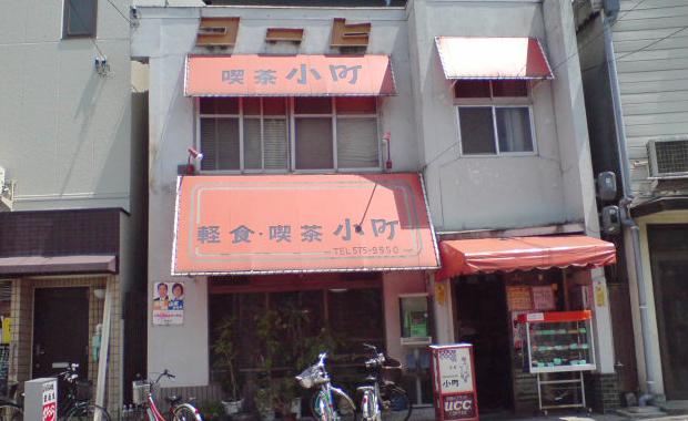 名店紹介 茶房 小町