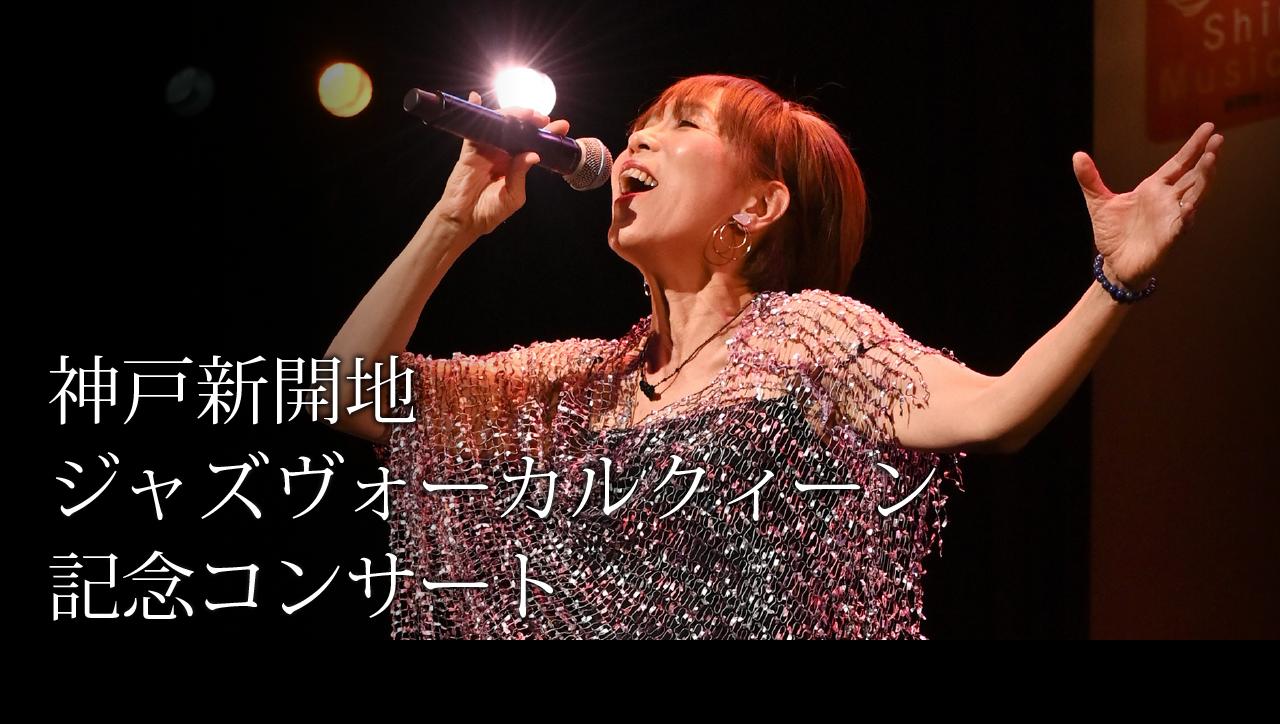 神戸新開地ジャズヴォーカルクィーン記念コンサート企画運営業務委託業者募集