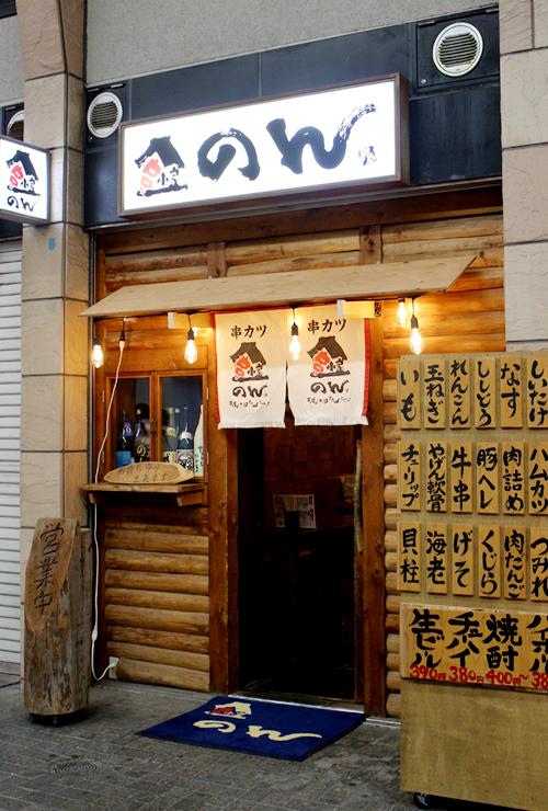 """""""神戸の台所""""、湊川市場で吟味した新鮮素材を、揚げたてサクサクの串揚げで満喫"""