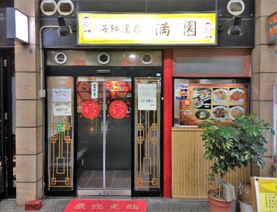 喜楽館のすぐ前にある、海鮮や野菜を使ったメニューの豊富な中国酒家