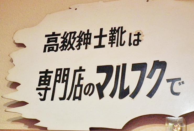 名店紹介 マルフク