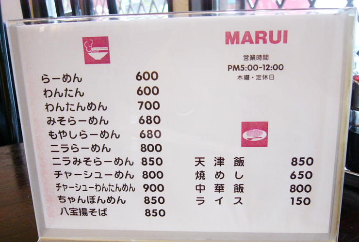 名店紹介 MARUIらーめん