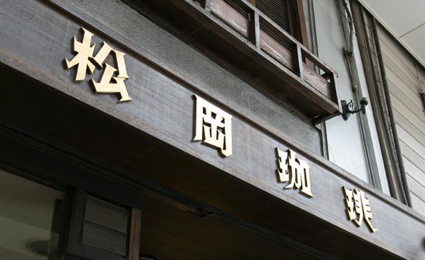 名店紹介 松岡珈琲店