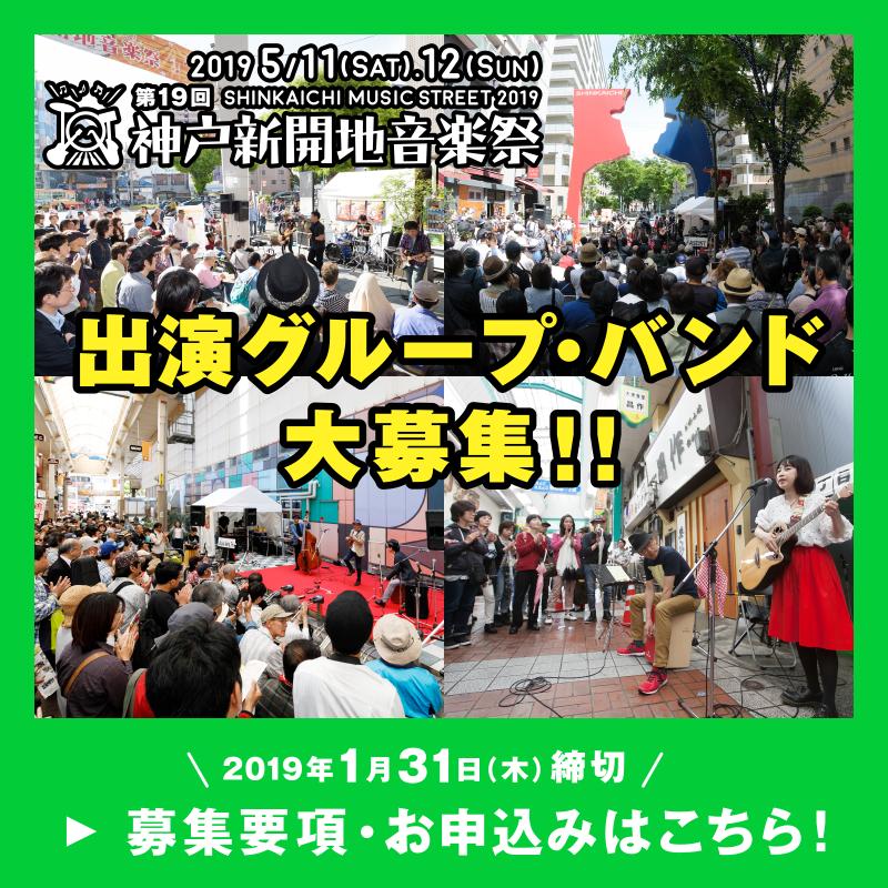 第19回神戸新開地音楽祭、2018年5月11日・12日に開催決定!出演アーティストを大募集中です!!
