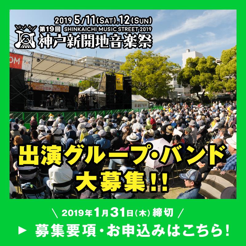 第19回神戸新開地音楽祭 音楽ステージ出演グループ・バンド大募集!!