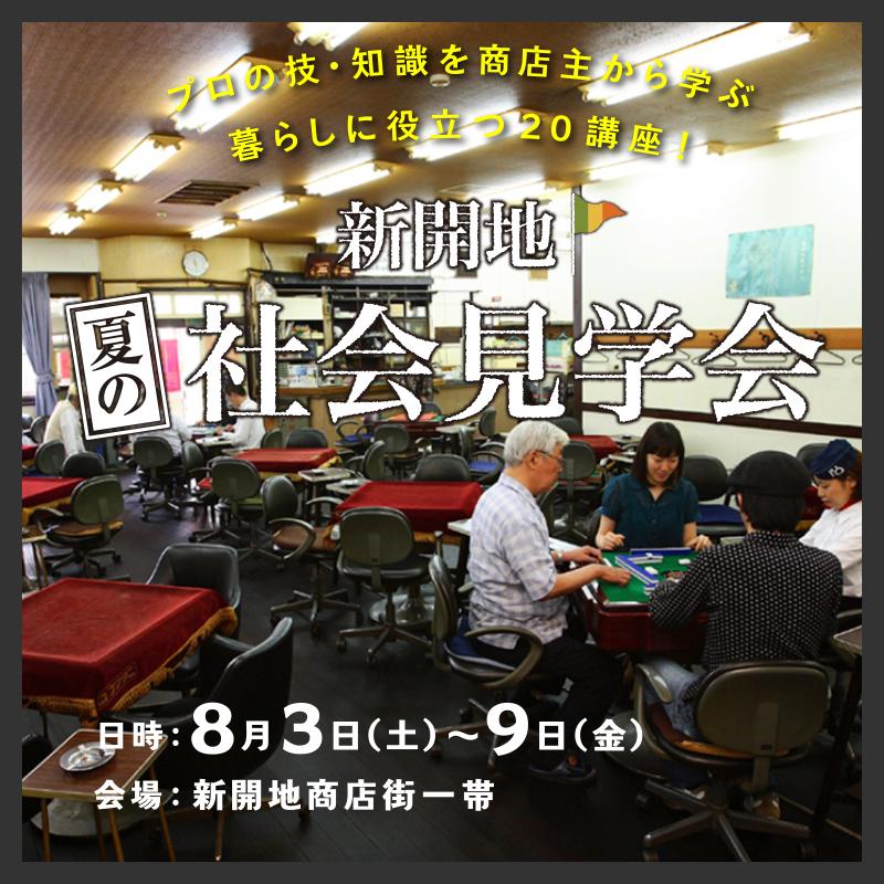 神戸新開地 夏の社会見学会