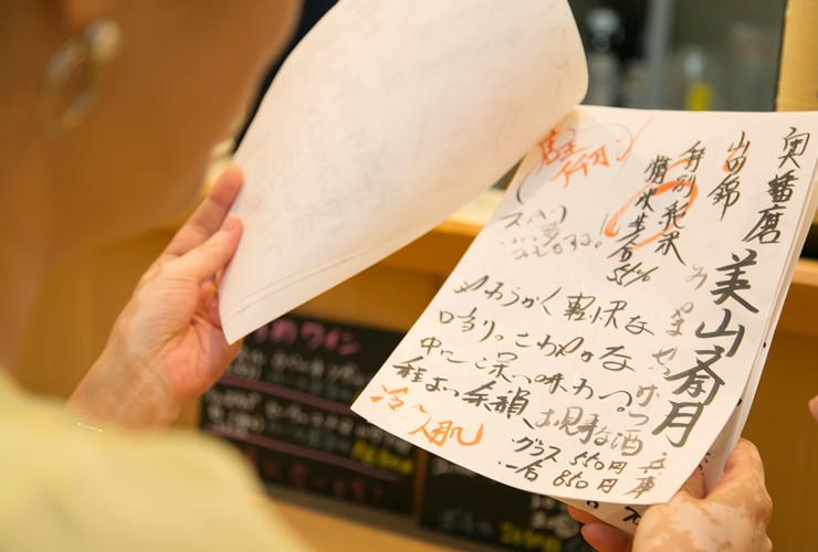 名店紹介 酒月(さかづき)