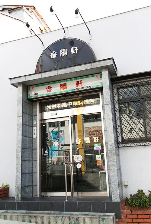 新開地の老舗中華料理店の名物を今に受け継ぐ、唯一無二のオリジナル豚まん