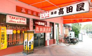 高田屋京店