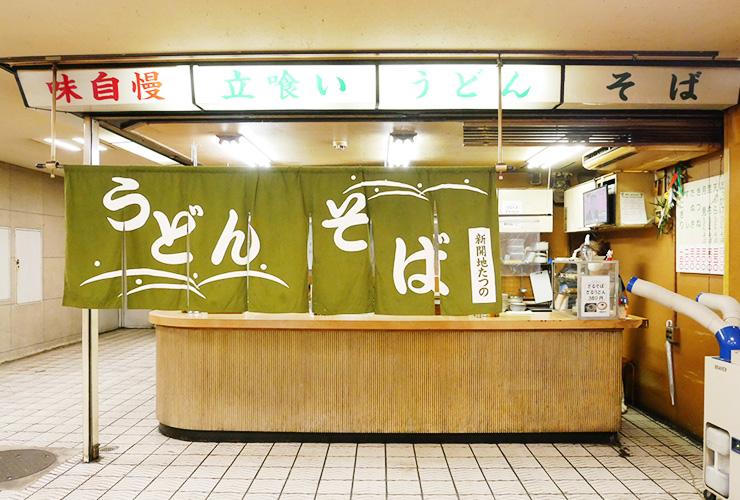 新開地駅8番出口すぐ、駅構内にある立ち食いうどんとそばのお店