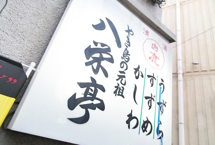 名店紹介 八栄亭上店