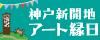 神戸新開地アート縁日の公式サイト