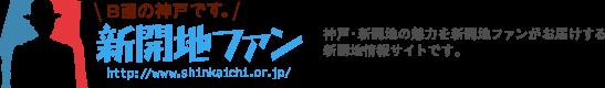 B面の神戸です。新開地ファンは神戸・新開地の魅力を新開地ファンがお届けする新開地情報サイトです。