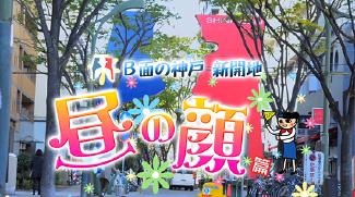B面の神戸・新開地「昼の顔編」