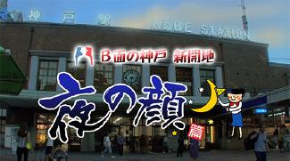 B面の神戸・新開地「夜の顔編」