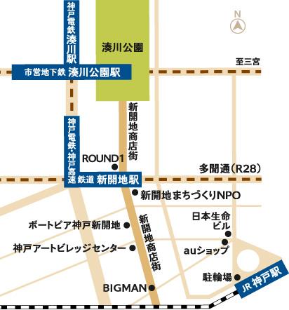 新開地へのアクセス「近隣マップ」