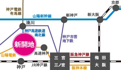 新開地へのアクセス「広域マップ」