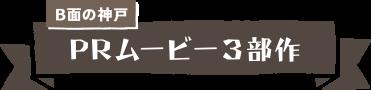 B面の神戸・PRムービー3部作