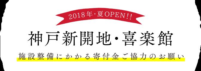 2018年・夏OPEN!! 神戸新開地・喜楽館 施設整備にかかる寄付金ご協力のお願い