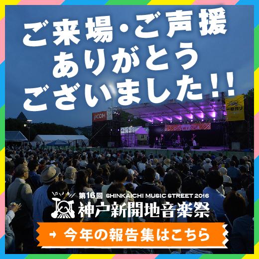 第16回神戸新開地音楽祭 ご来場・ご声援ありがとうございました!! 今年の報告集はコチラ!