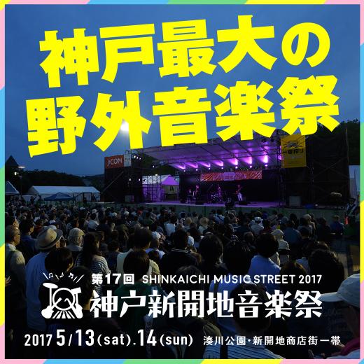 第17回神戸新開地音楽祭