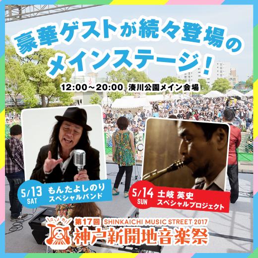 第17回神戸新開地音楽祭メインステージ