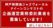 神戸新開地ジャズヴォーカルクィーンコンテスト企画運営業務委託業者募集