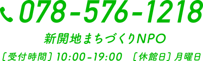 078-576-1218