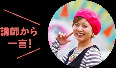 西島 陽子(新開地PR)講師から一言