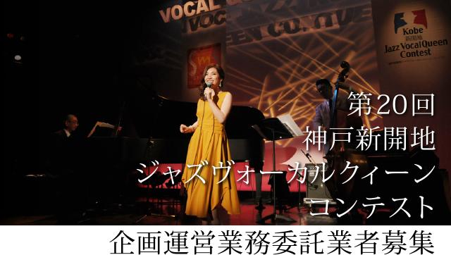 第20回神戸新開地ジャズヴォーカルクィーンコンテスト企画運営業務委託業者募集