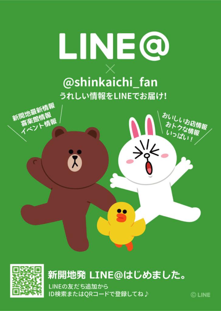 LINE@ポスターA2