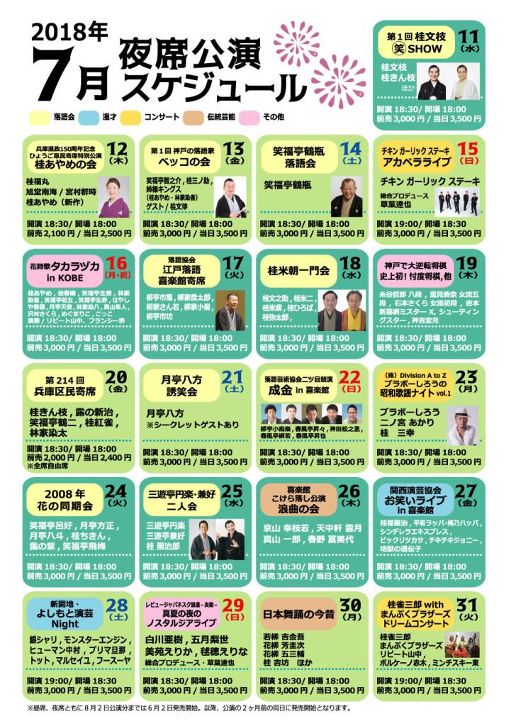 201807喜楽館ニュース_ナカ夜席