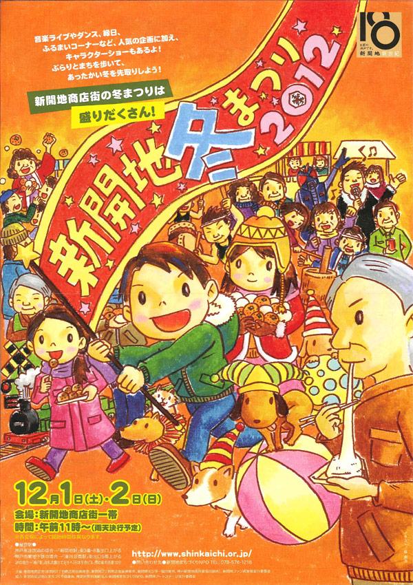 「新開地冬まつり2012」12/1(土)2(日)開催!
