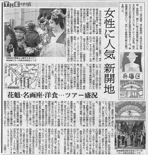 20151123朝日新聞