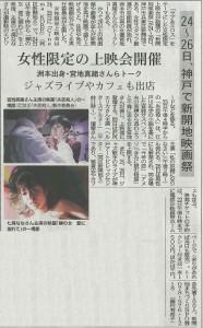 第11回新開地映画祭(神戸新聞)