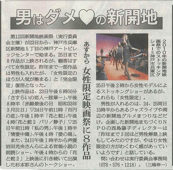 第12回新開地映画祭(朝日新聞)