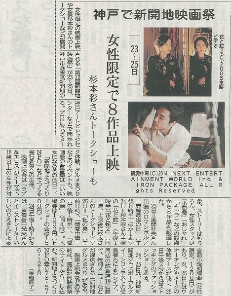 第12回新開地映画祭(神戸新聞)