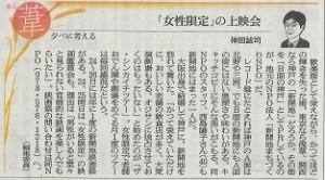 第11回新開地映画祭(朝日新聞夕刊コラム)