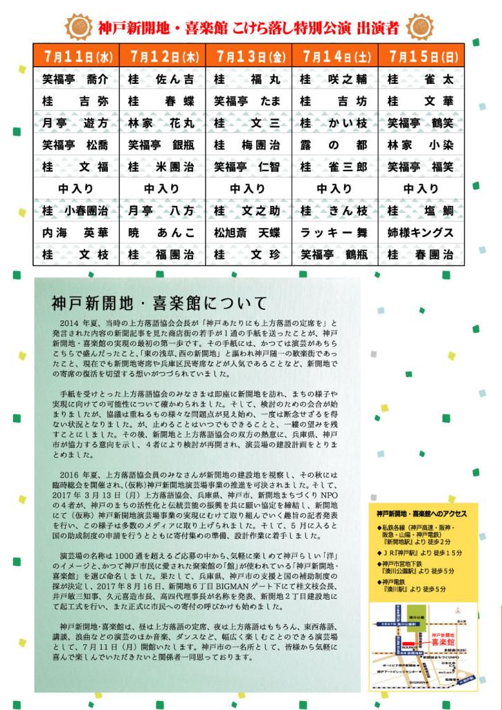201807喜楽館ニュース_オモテ裏面