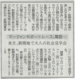 神戸新聞(20160727)