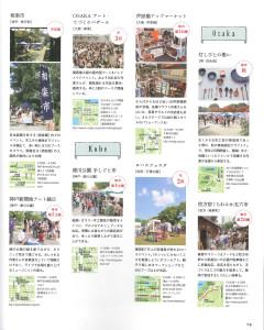 京阪神手芸の本 記事