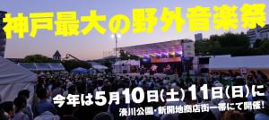 音楽祭WEB