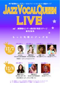 神戸新開地ジャズヴォーカルクィーン凱旋ライブ