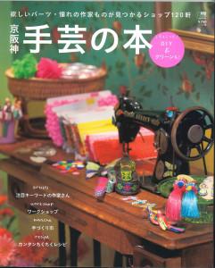 京阪神 手芸の本表紙