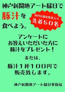 アート縁日(豚汁看板)-01