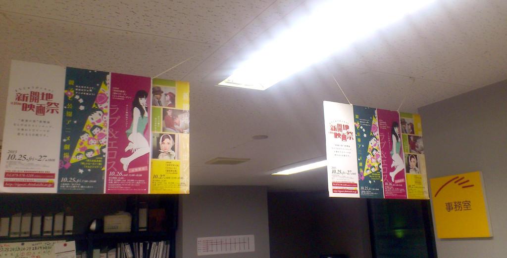 事務所内の中吊り広告