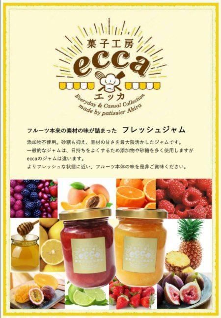 菓子工房 ecca(エッカ)