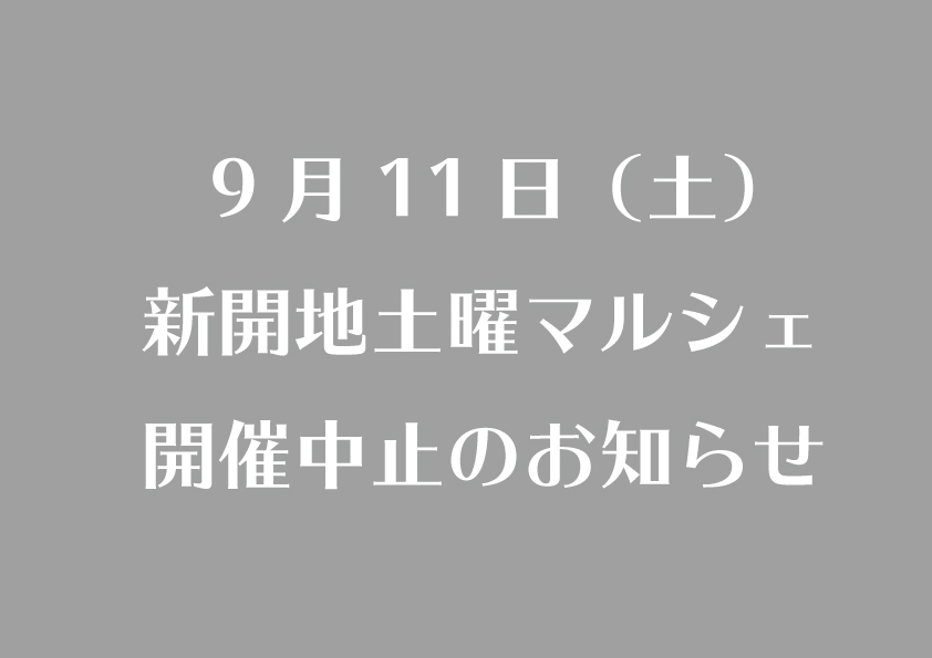9月11日(土)新開地土曜マルシェ開催中止のお知らせ