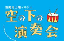 【7/13土曜マルシェ】空の下演奏会は12時~ 4組のアーティストの演奏をたっぷりお楽しみください~。