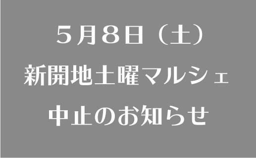 【開催中止】緊急事態宣言の発令による5月8日(土)新開地土曜マルシェの中止について